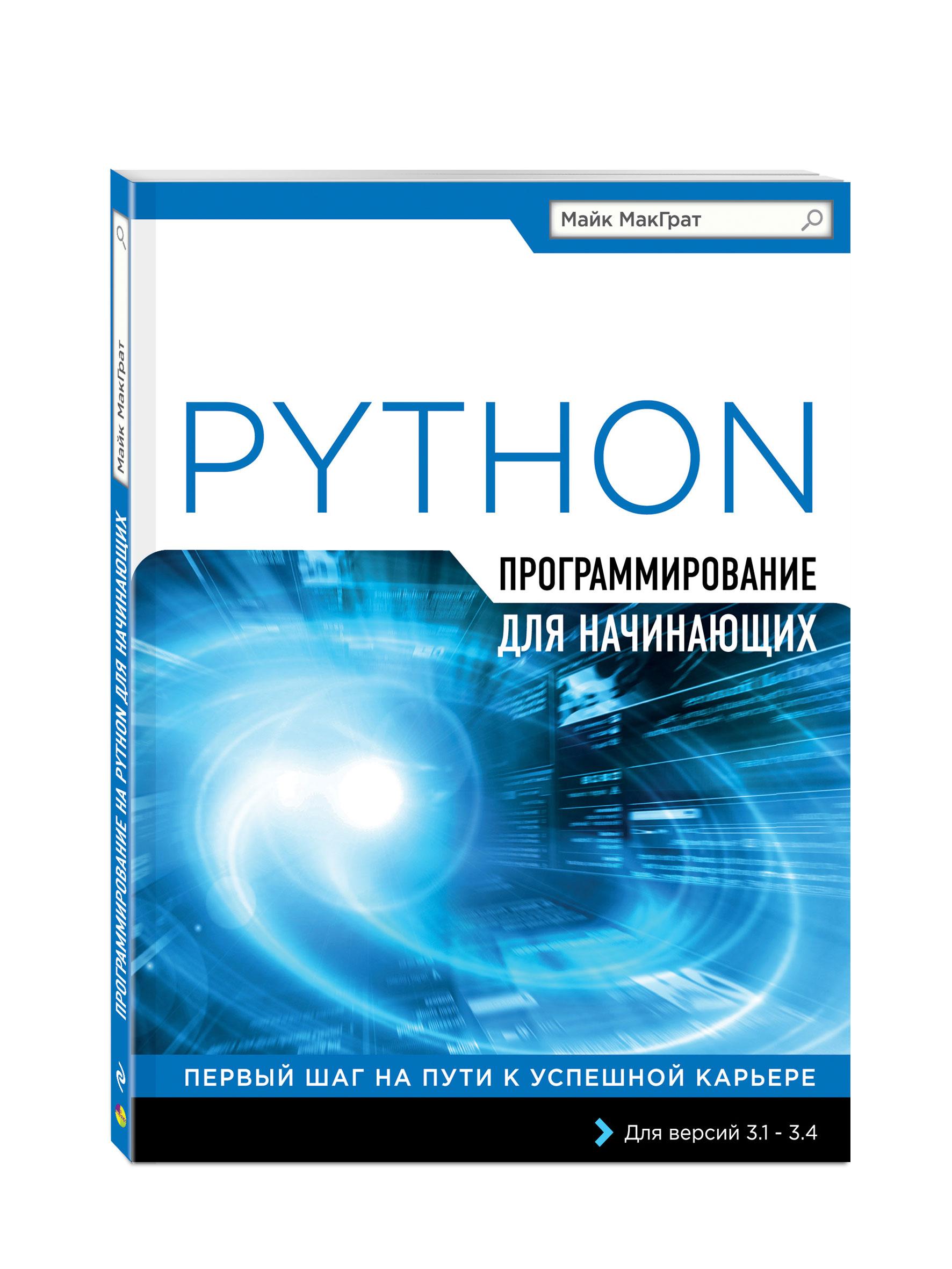 Майк МакГрат Программирование на Python для начинающих