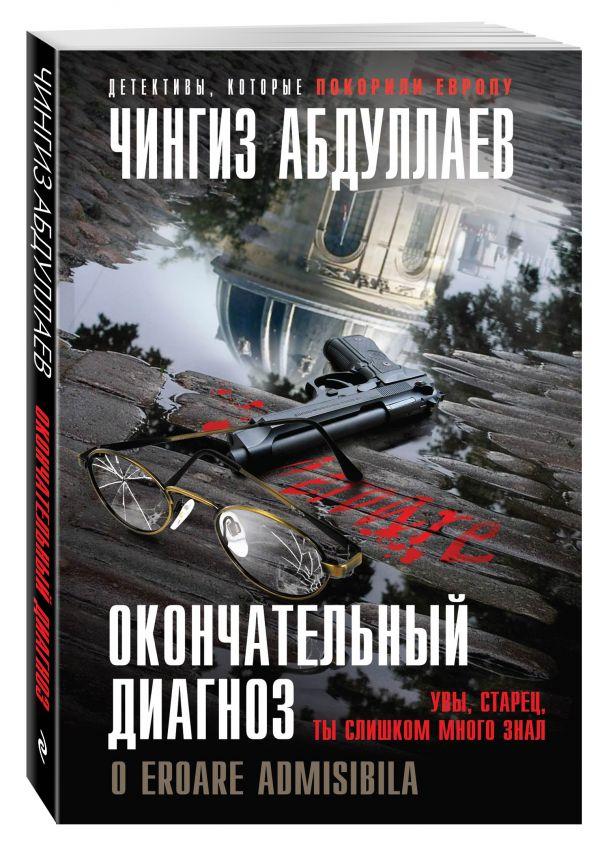 Окончательный диагноз Абдуллаев Ч.А.
