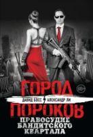 Босс Д., Ли А. - Правосудие бандитского квартала' обложка книги