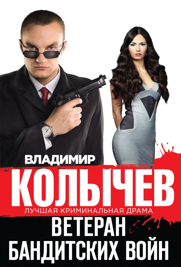 Ветеран бандитских войн Колычев В.Г.