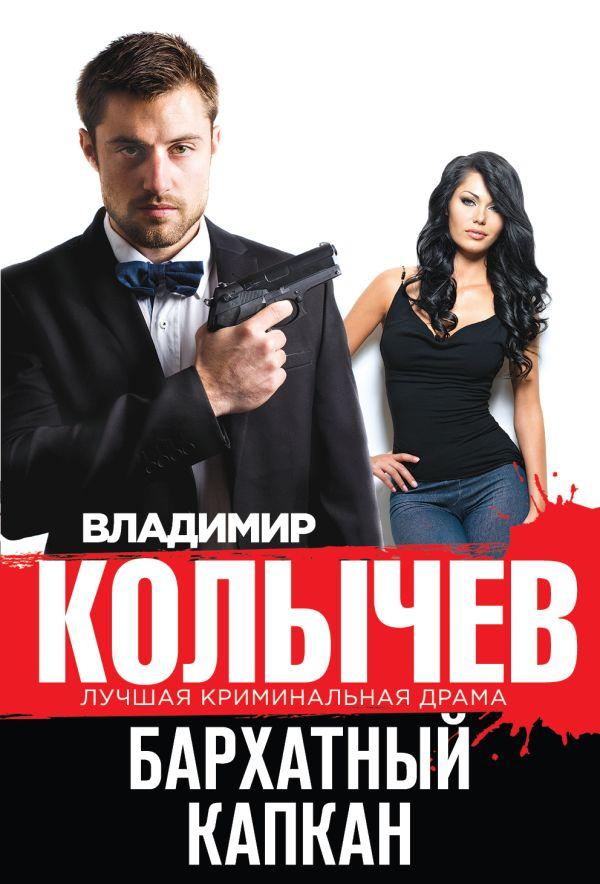 Бархатный капкан Колычев В.Г.