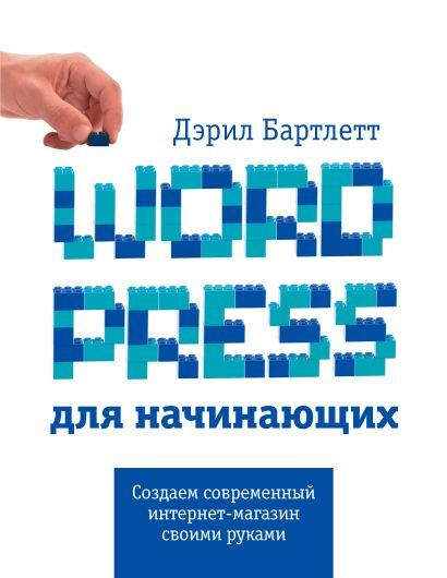 Wordpress для начинающих - фото 1