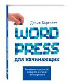 Дэррил Бартлет - Wordpress для начинающих' обложка книги