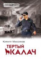 Максимов К. - Тёртый калач' обложка книги
