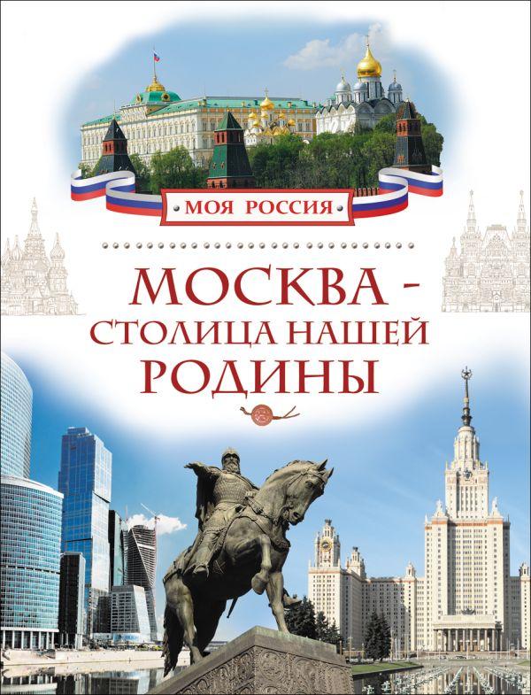 Москва - столица нашей Родины потапурченко з н москва столица россии dvd