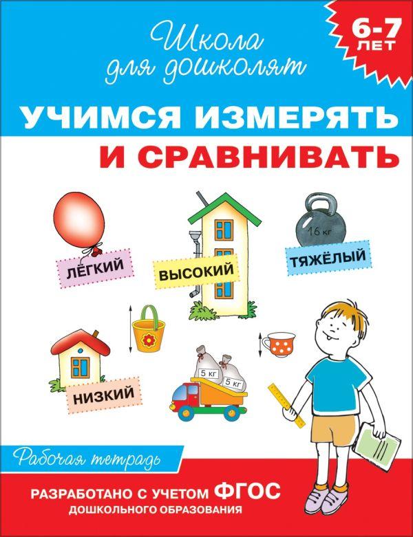 Гаврина Светлана Евгеньевна 6-7 лет. Учимся измерять и сравнивать (Рабочая тетрадь)