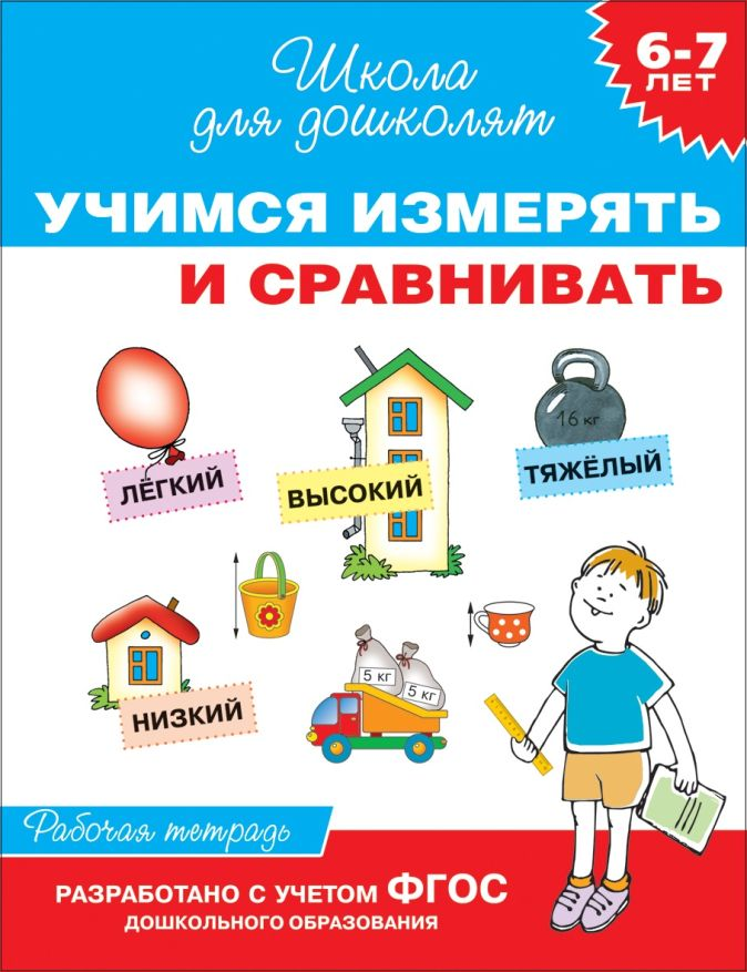 Гаврина С.Е. - 6-7 лет. Учимся измерять и сравнивать (Рабочая тетрадь) обложка книги
