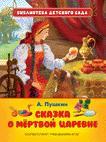 Пушкин А.С. Сказка о мёртвой царевне и семи богатырях
