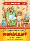 Чуковский К.И. Мойдодыр. Сказки и загадки Чуковский К.И.