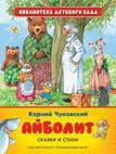 Чуковский К.И. Айболит. Сказки и стихи