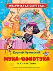 Чуковский К.И. Муха-цокотуха. Сказки и стихи