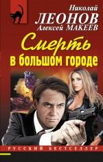 Николай Леонов, Алексей Макеев - Смерть в большом городе обложка книги