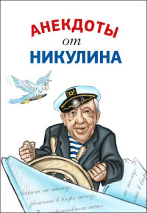 Никулин Юрий - Анекдоты от Никулина обложка книги