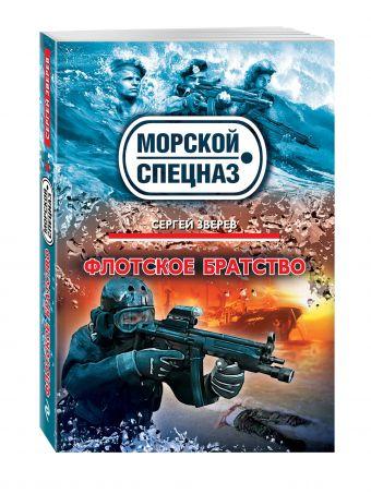Флотское братство Зверев С.И.