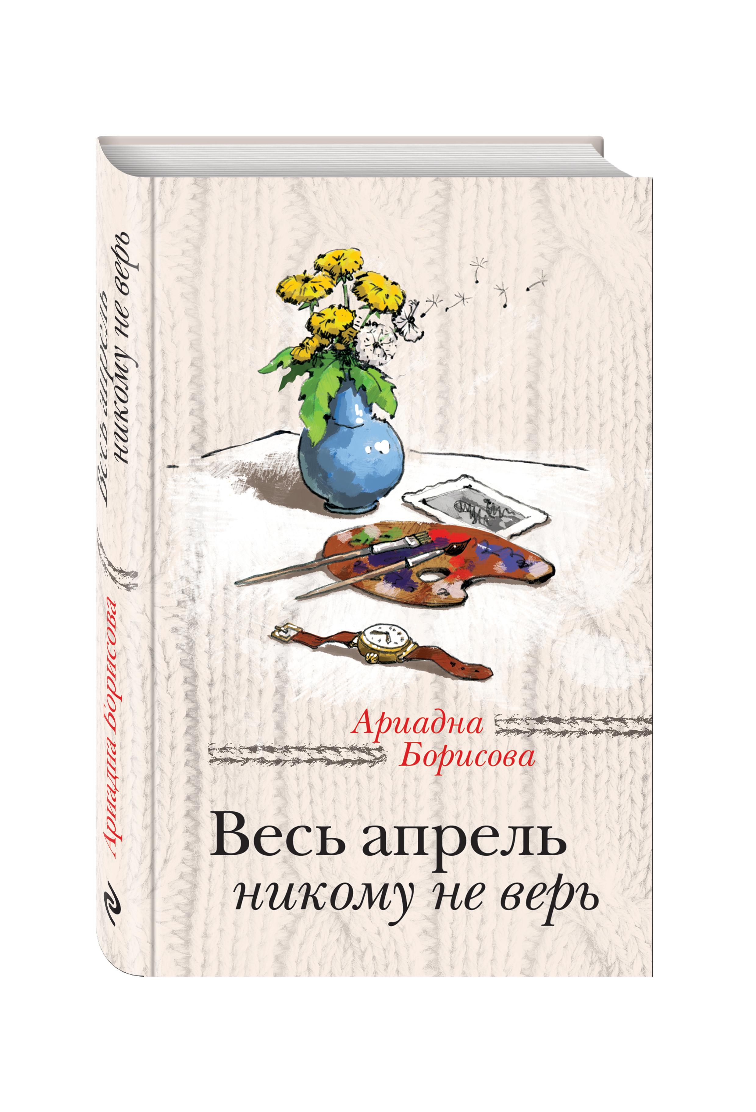 Борисова А. Весь апрель никому не верь пятак есть а ничего не купить что это