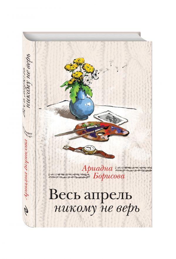 Весь апрель никому не верь Борисова А.