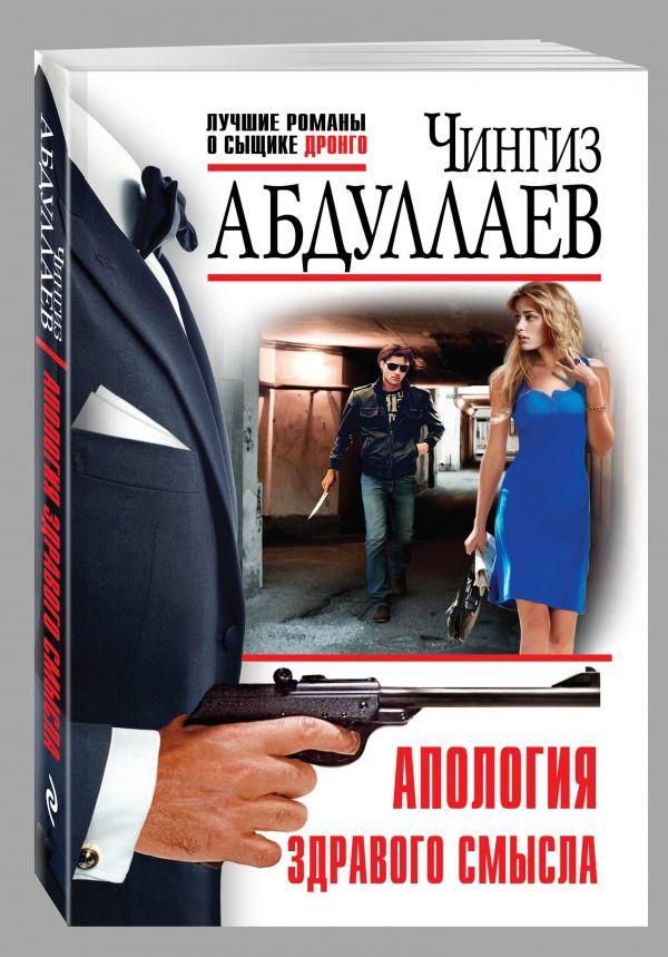 Апология здравого смысла Абдуллаев Ч.А.