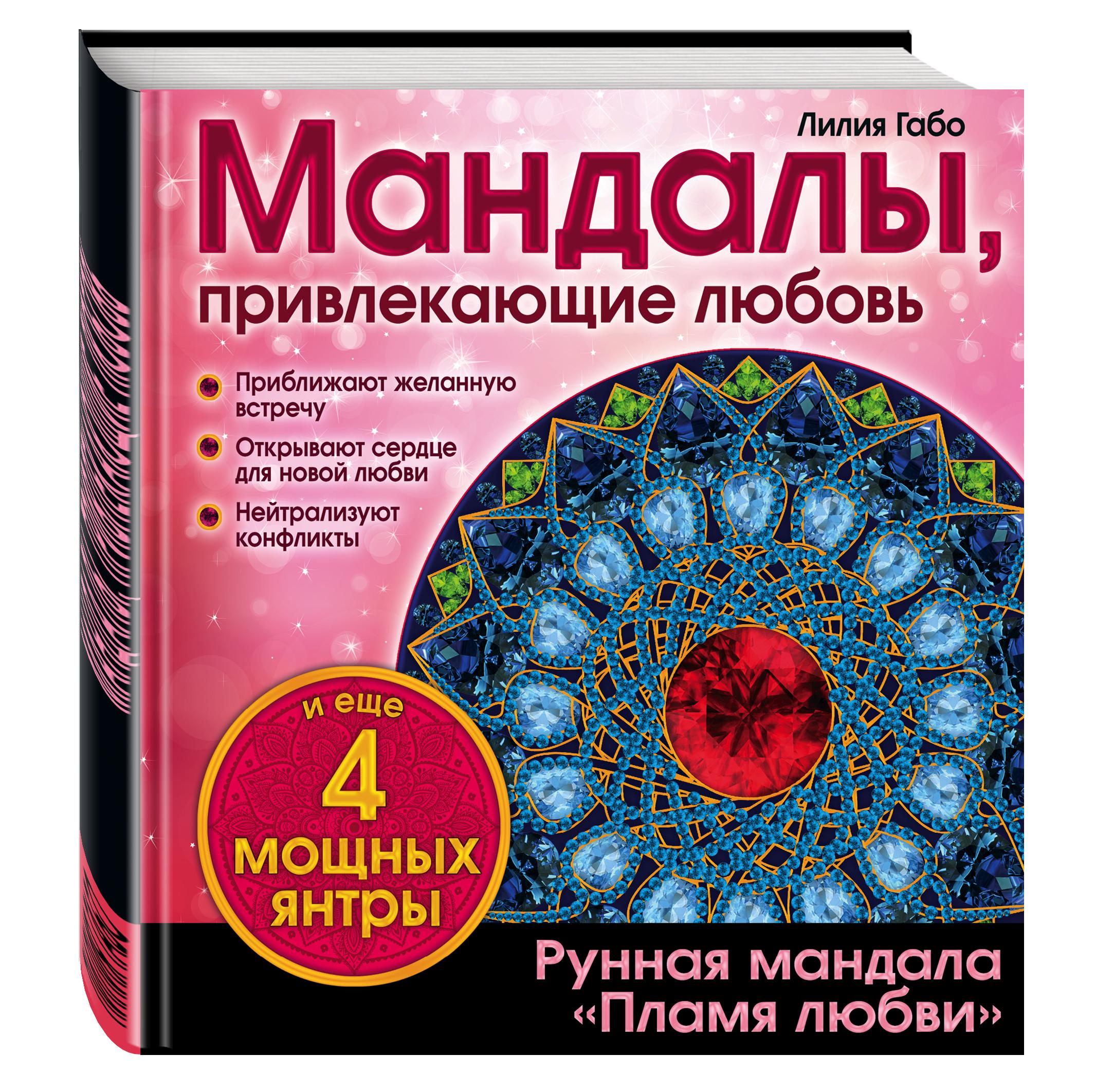 Лилия Габо Мандалы, привлекающие любовь (раскраска) мандалы с медитациями любовь