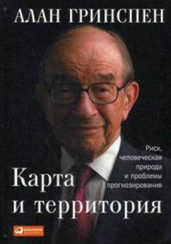 Гринспен А. - Карта и территория: Риск, человеческая природа и проблемы прогнозирования обложка книги