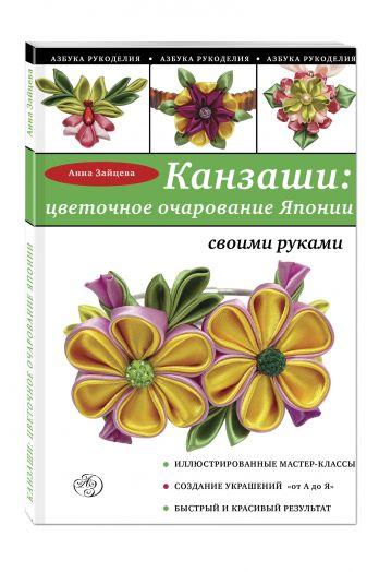 А. Зайцева - Канзаши: цветочное очарование Японии своими руками обложка книги