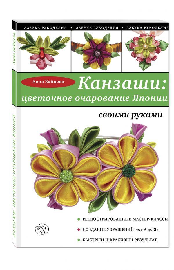 Канзаши: цветочное очарование Японии своими руками Зайцева А.А.