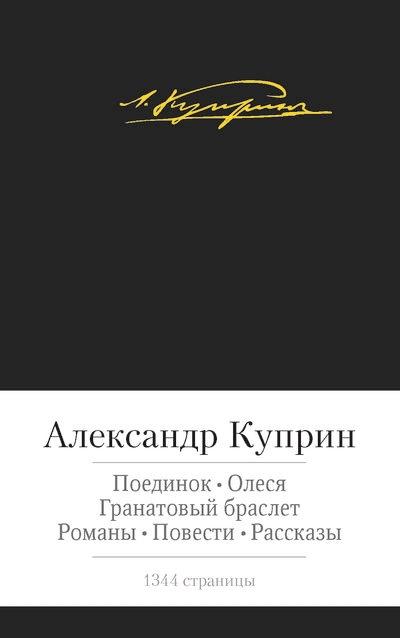 Куприн Александр Иванович Поединок. Олеся и др. цены онлайн
