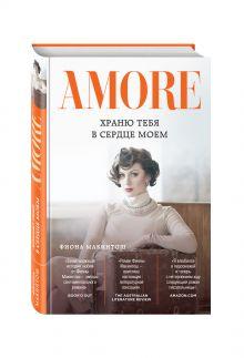 Amore. Зарубежные романы о любви
