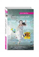 Фройнд Р. - Любовь среди рыб' обложка книги