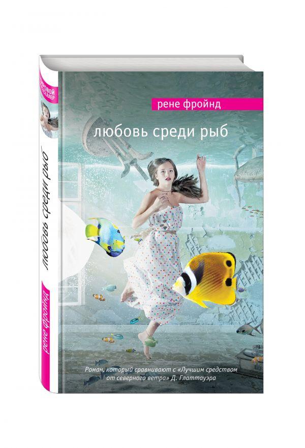 Любовь среди рыб Фройнд Р.