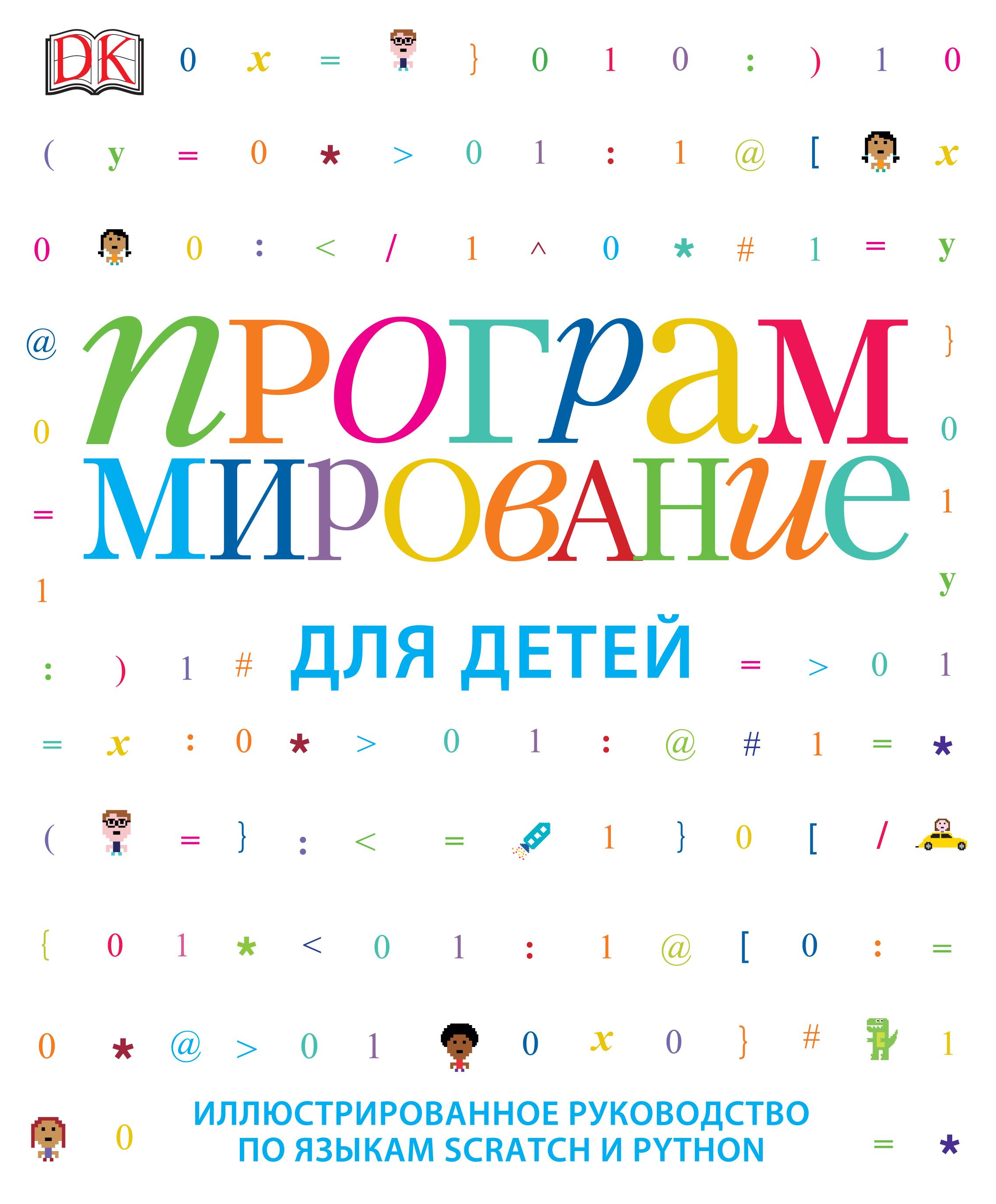 Программирование для детей от book24.ru