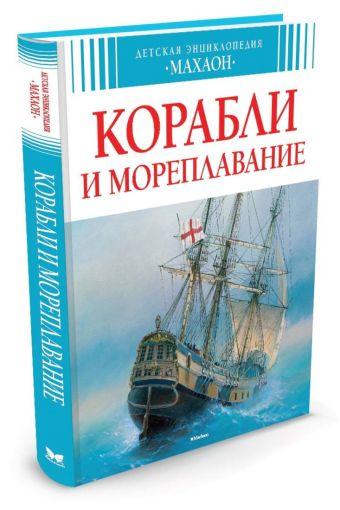 ДетскаяЭнциклопедия Корабли и мореплавание, (Махаон, 2015), 7Бц, c.128