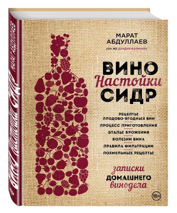 Вино. Настойки. Сидр Абдуллаев М.Р.