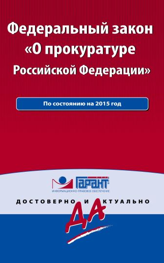 """Федеральный закон """"О прокуратуре РФ"""". По состоянию на 2015 год. С комментариями к последним изменениям"""
