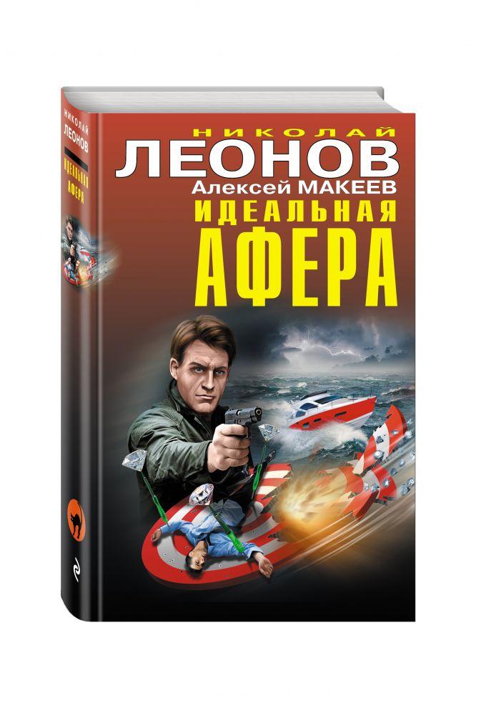 Идеальная афера Николай Леонов, Алексей Макеев