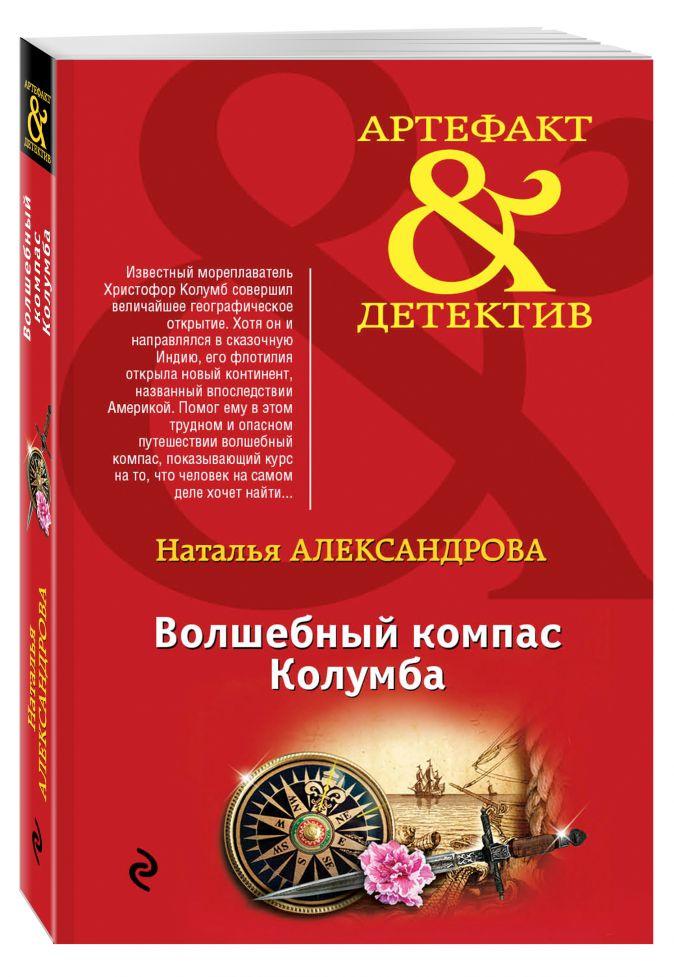 Александрова Н.Н. - Волшебный компас Колумба обложка книги