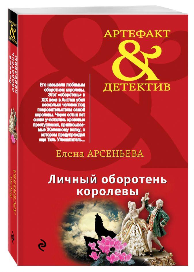 Арсеньева Е.А. - Личный оборотень королевы обложка книги