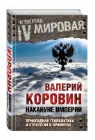 Коровин В.М. - Накануне империи: Прикладная геополитика и стратегия в примерах' обложка книги