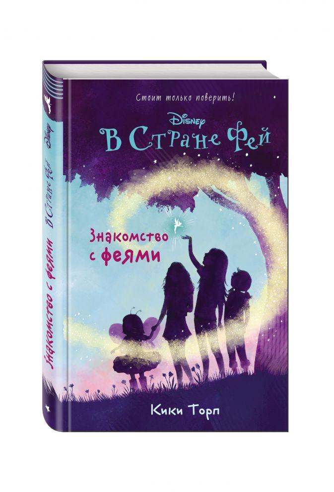 Кики Торп - Знакомство с феями обложка книги