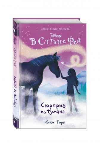 Кики Торп - Сюрприз из тумана обложка книги