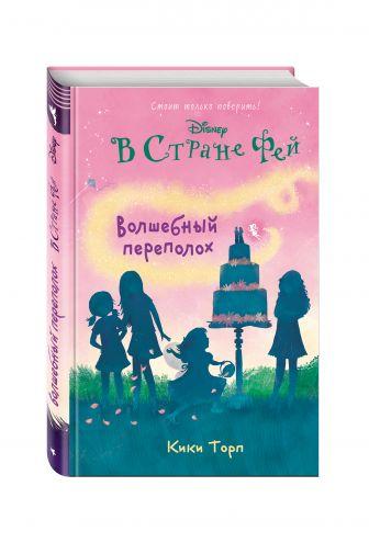 Кики Торп - Волшебный переполох обложка книги