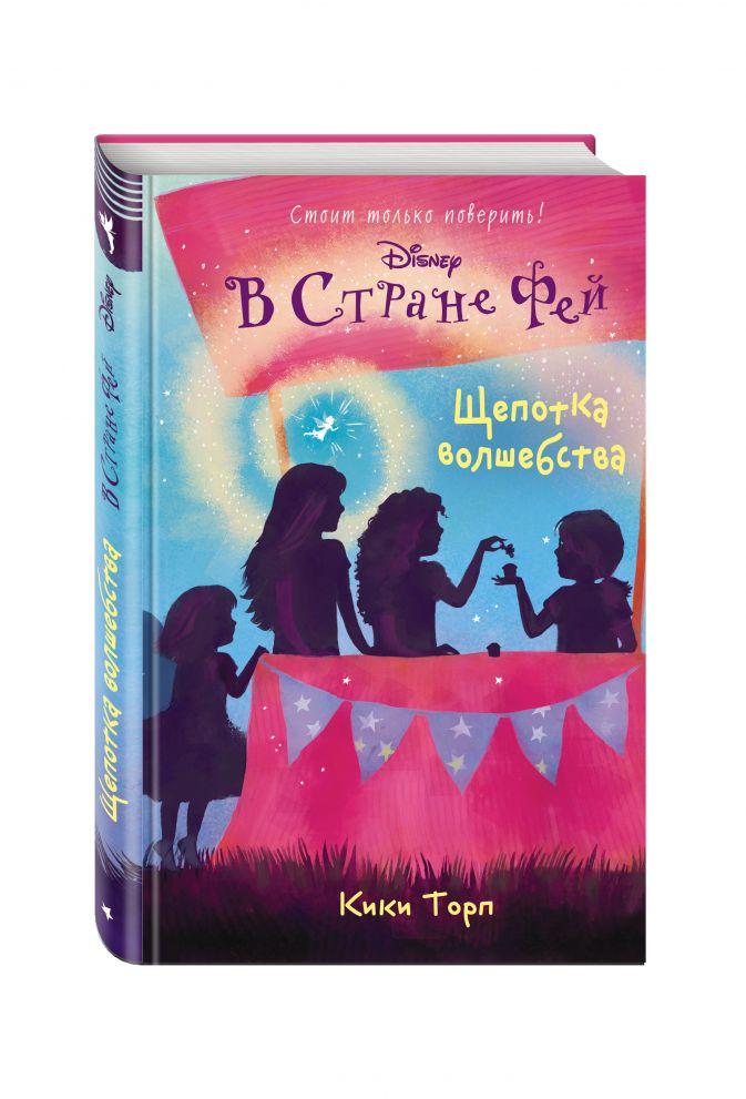 Кики Торп - Щепотка волшебства обложка книги