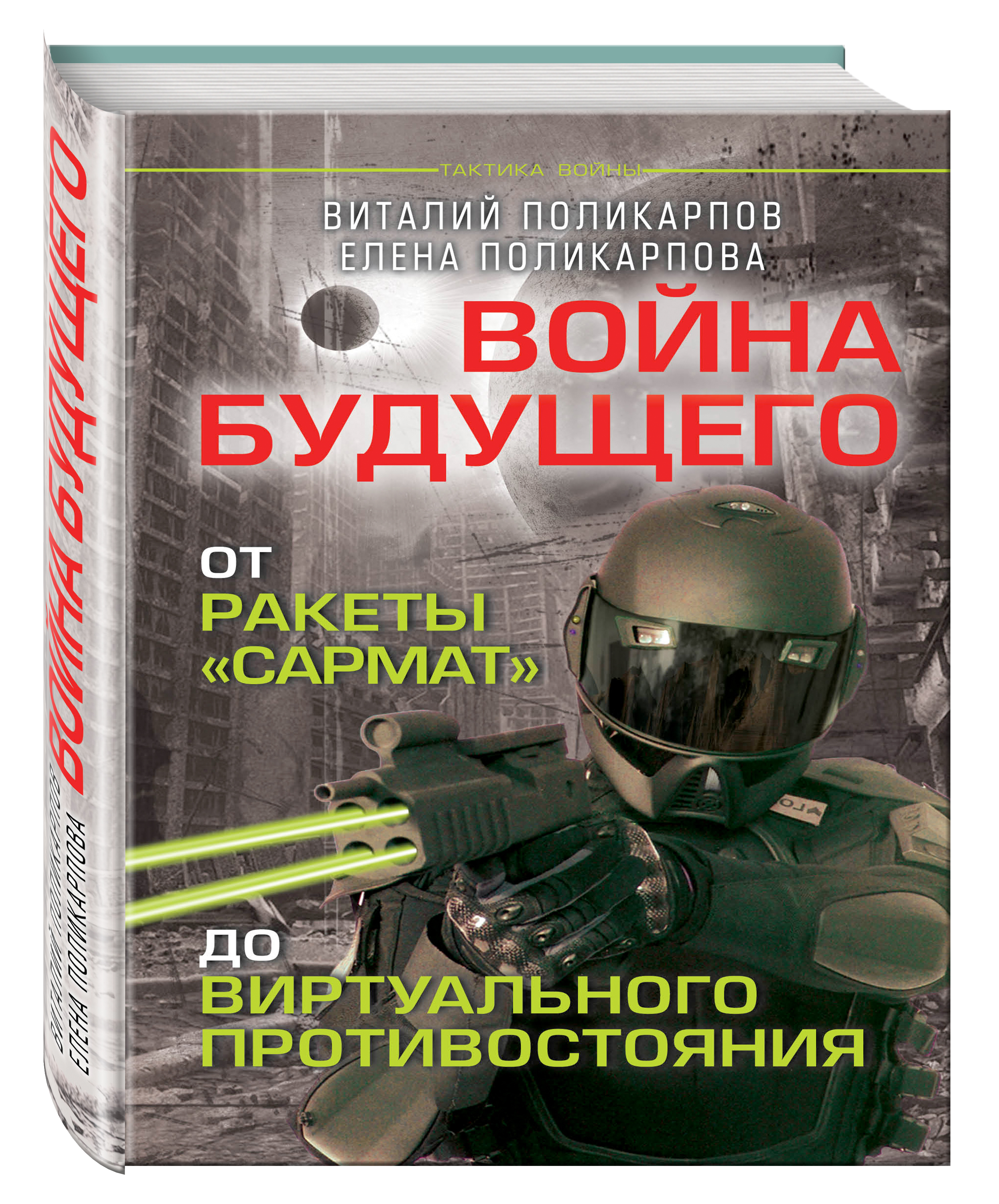 """Войны будущего. От ракеты """"Сармат"""" до виртуального противостояния"""