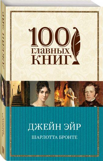 Шарлотта Бронте - Джейн Эйр обложка книги