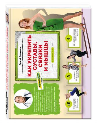 Как укрепить суставы, связки и мышцы Салтыков С.В.