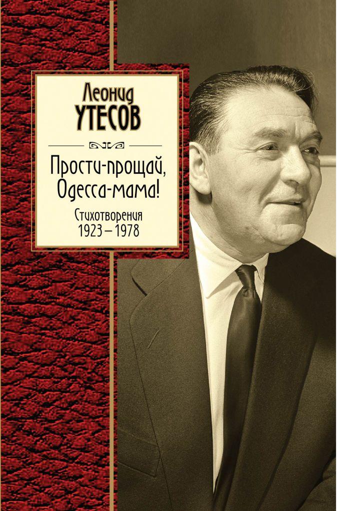 Леонид Утесов - Прости-прощай, Одесса-мама! обложка книги
