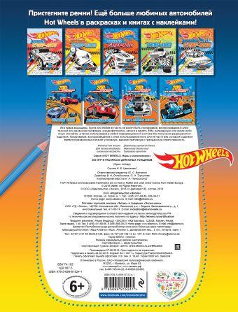 Hot Wheels. 365 игр и раскрасок для юных гонщиков
