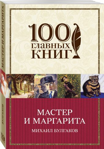 Мастер и Маргарита Михаил Булгаков