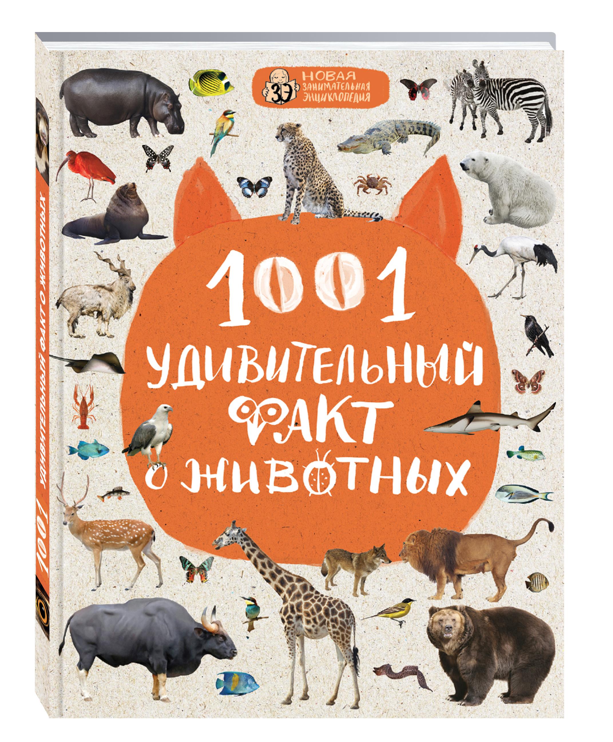 купить Наталия Баранова, Дмитрий Лукашанец, Оксана Мазур 1001 удивительный факт о животных недорого
