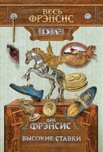 Фрэнсис Д. - Высокие ставки обложка книги