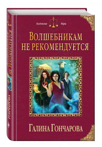 Галина Гончарова - Волшебникам не рекомендуется обложка книги